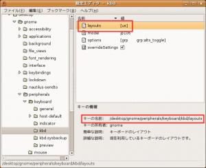 gnm-kbd01_setting-editor_usedit