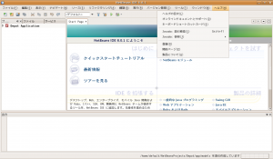 netbeans_for_ruby06_ja_support_ruby_ide