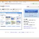 crome_into_ubuntu_00_download