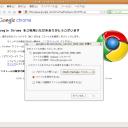 crome_into_ubuntu_02_save_as