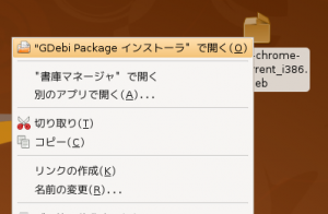 crome_into_ubuntu_03_deb_package