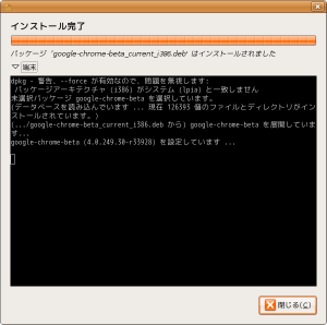 crome_into_ubuntu_05_finish_install