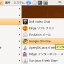 crome_into_ubuntu_06_start_menu