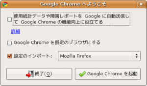 crome_into_ubuntu_07_initialize