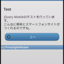 jquery_mobile_sample03